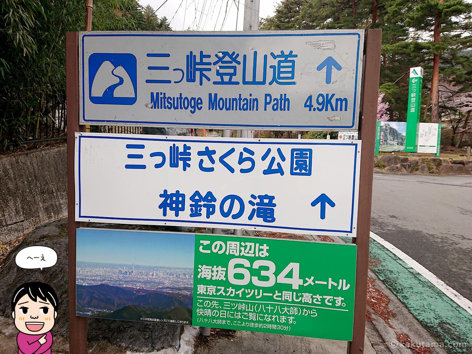 三ツ峠登山口へ向かう2
