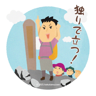 登山用語「独標」にまつわるイラスト