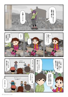 街から近い塔ノ岳山頂には色々な登山者がいる漫画