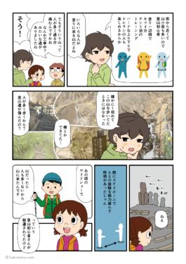登山道の崩落と登山者について考える漫画