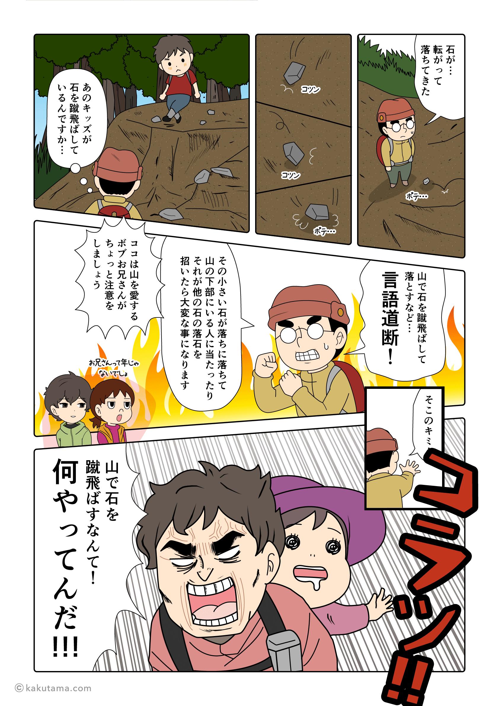 登山道で石を蹴飛ばしている子どもの漫画