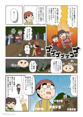 登山道で石を蹴飛ばす子どもを注意する親の漫画