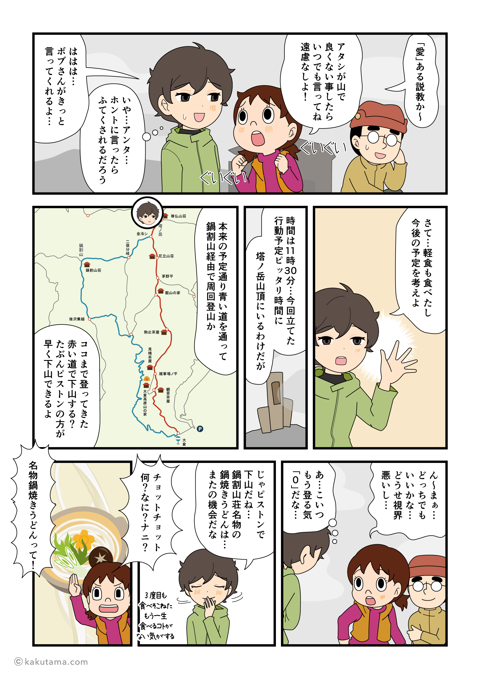 今後の登山計画を見直す登山者の漫画