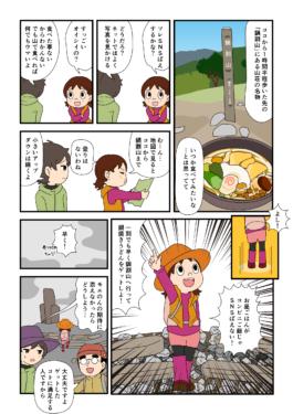 食べ物につられたて今後の登山計画が決まった登山者の漫画
