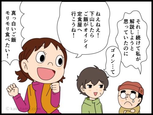 御前山の名前の由来に関する4コマ漫画