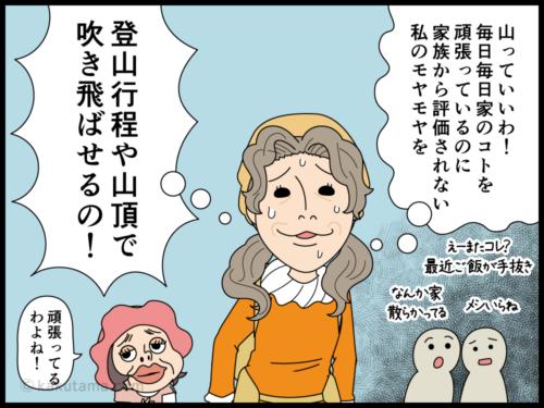 お気楽に見えるシニア登山者も苦労を抱えている漫画