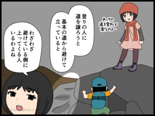 登山道で道を譲ると、その相手がナゼか自分の方へ進んでくるのが不思議だと思う登山者の漫画