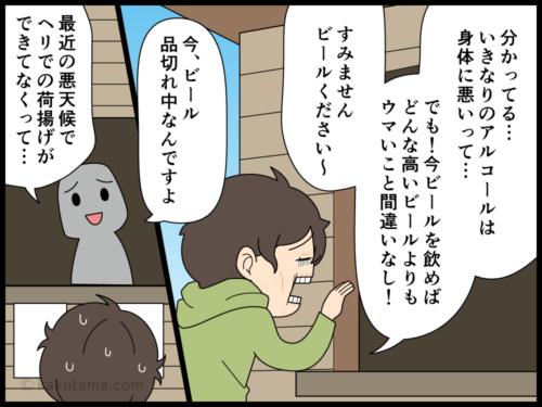 山小屋で炭酸系の飲み物が売り切れている事にがっかりする登山者の漫画