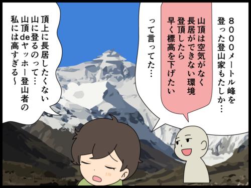 登山者はエベレストを目指すのか?を問うマンガ