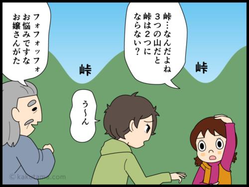 三ツ峠山の名前の由来にまつわる4コマ漫画