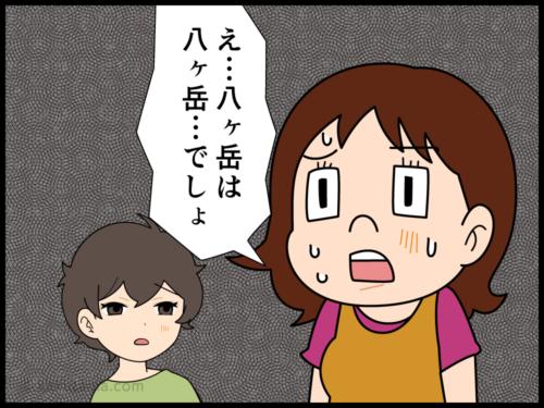 八ヶ岳という山はなく、その地域の山を総じてつけられたコトを説明する漫画