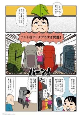 テント泊用ザックが大きいので動揺する登山者の漫画