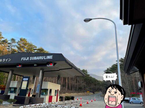 富士スカイラインまで来ても見えない2