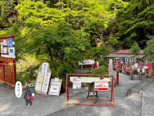 大岳山鍾乳洞の入口