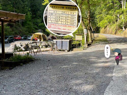 大岳山キャンプ場