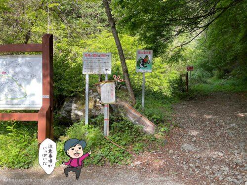 大岳山鍾乳洞入口の登山口
