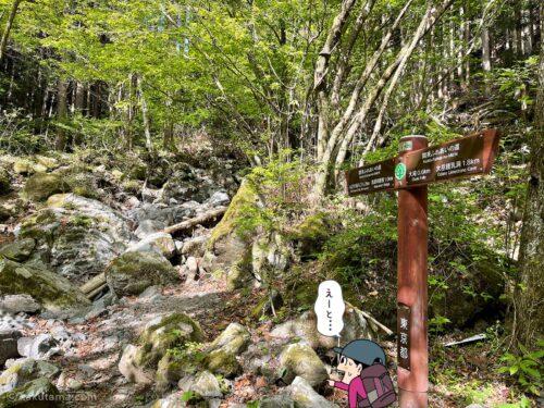 道標が多い大岳鍾乳洞コース