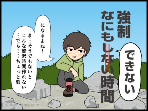 登山で電波の繋がらない山小屋に来ると必然的に何もしない時間を楽しめる漫画