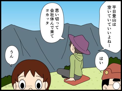 登山中は携帯電話を見たくない登山者の漫画