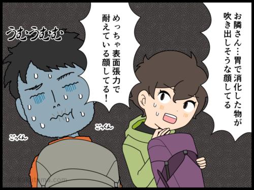 登山口へ向かうリムジンバスに酔ってしまいそうな登山者の漫画