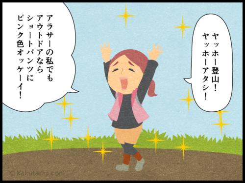 登山用語「二つ分け」に関する漫画