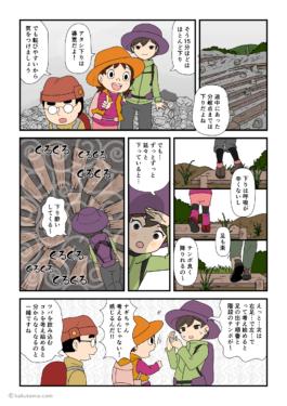 下山の長い下り階段で降り方がわからなくなる登山者の漫画