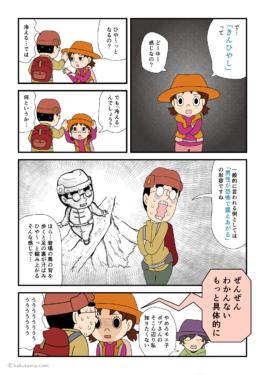 金冷しの感じを聞く登山女子の漫画