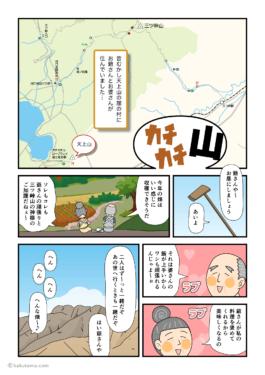 三ツ峠山の近くにある天上山にまつわるカチカチ山の怖い昔話の漫画