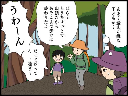 山で大泣きしている子どもを見て下山が大変そうだなと思う登山者の漫画
