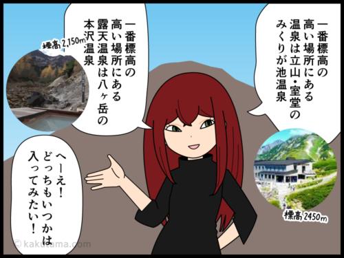 一番標高の高い場所にある温泉はドコ?の4コマ漫画2