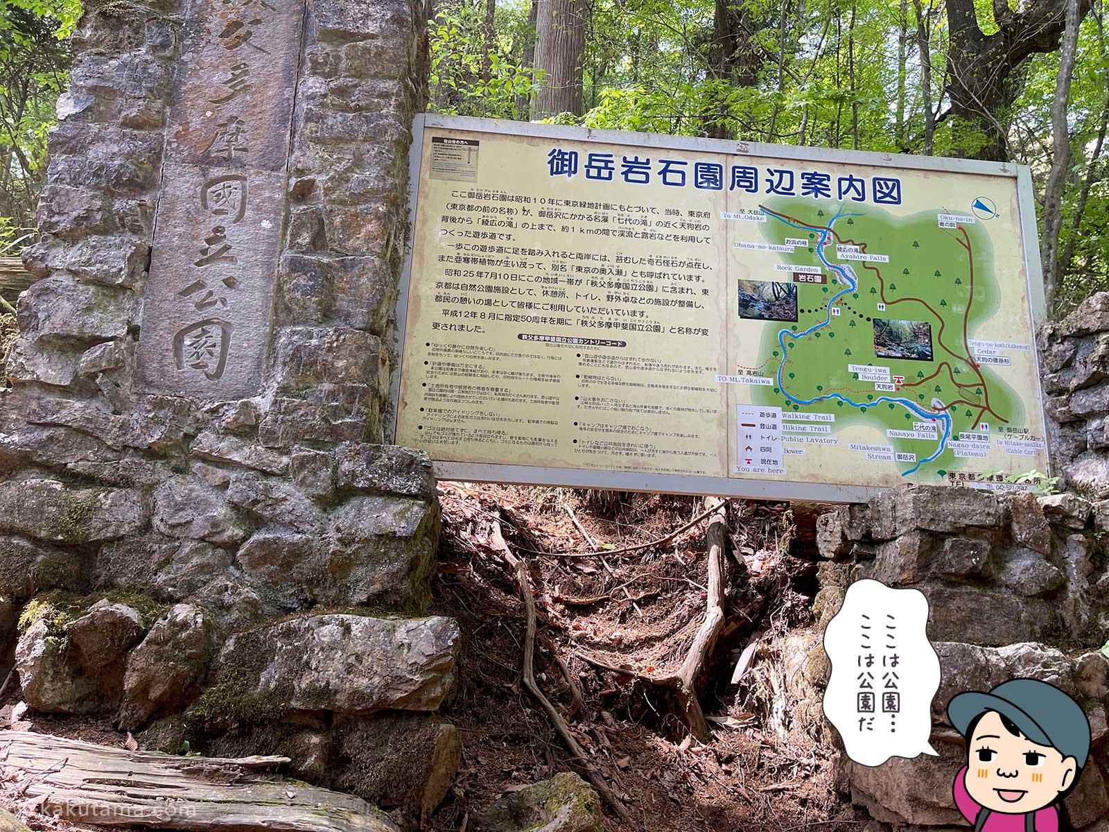 国立公園御岳山ロックガーデン