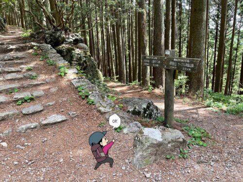日の出山への道標2