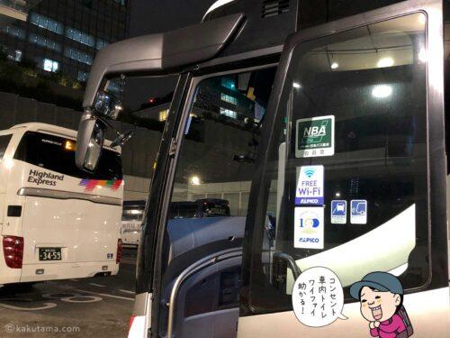 高速バスの設備