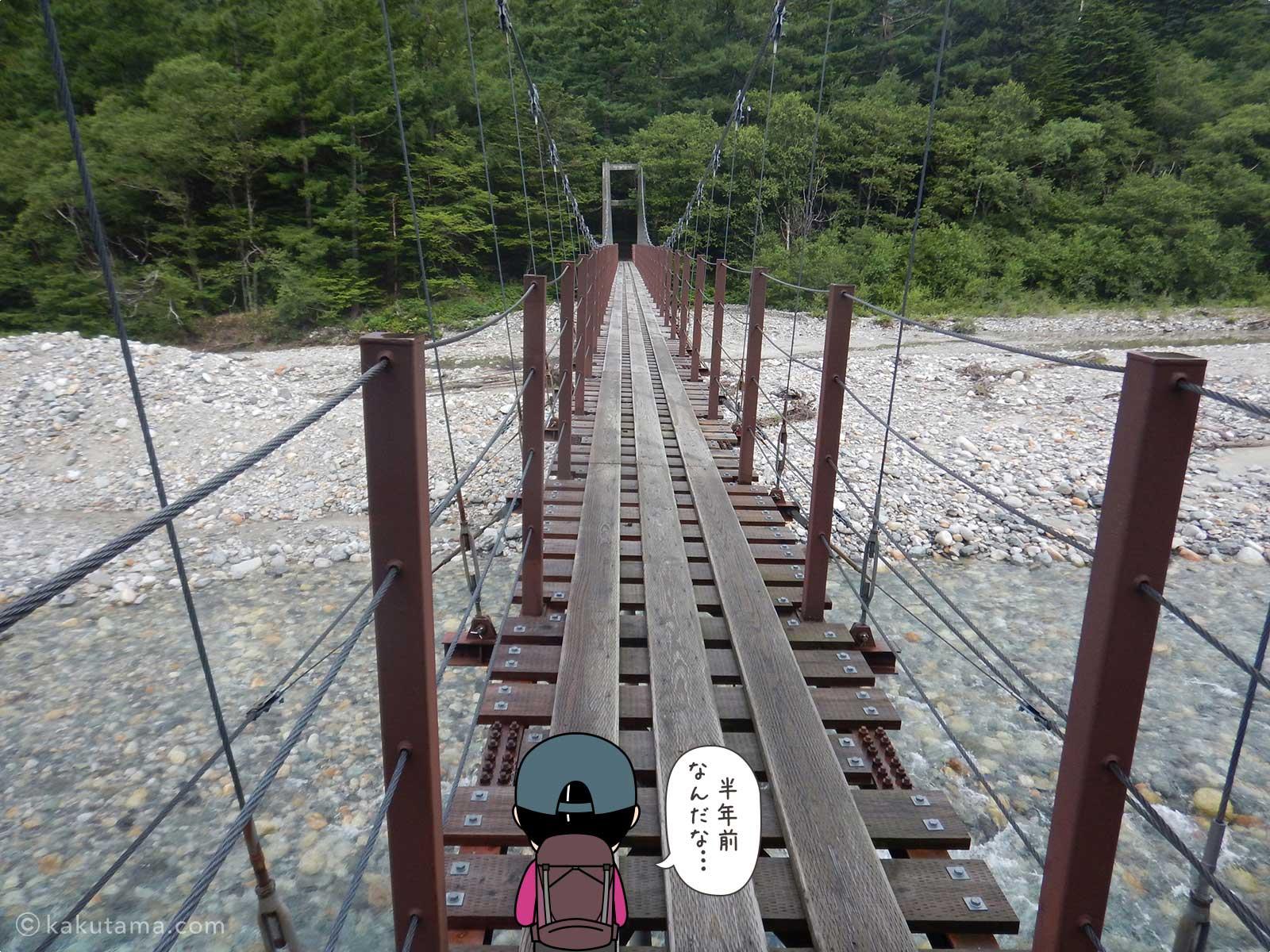 新村橋の上