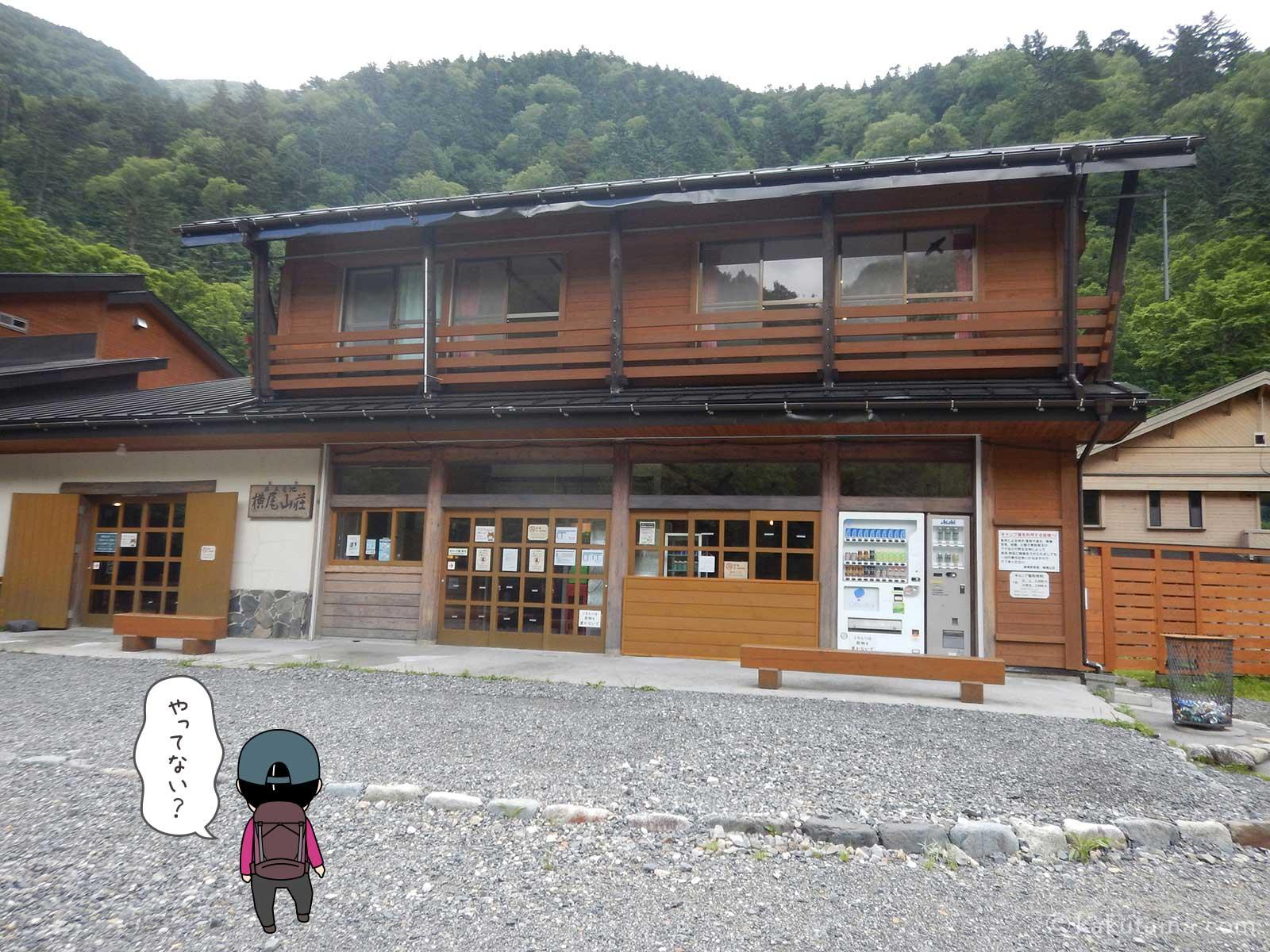 人の居ない横尾山荘