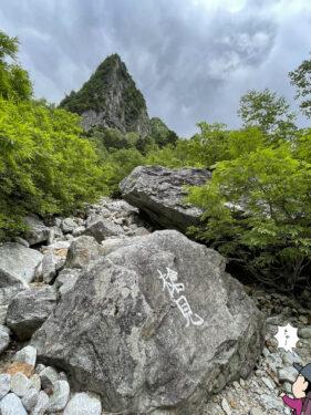 槍見岩を見上げる