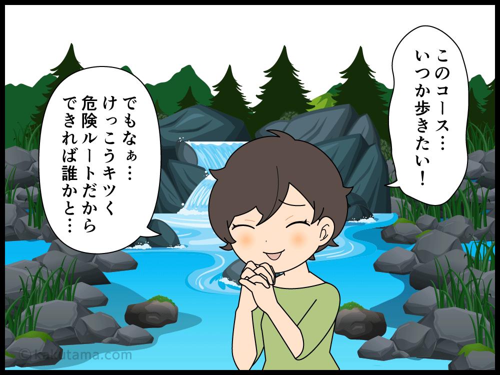 憧れの登山コースは危険箇所に加えてカエルの発生も多く、登るのをためらう登山者の漫画