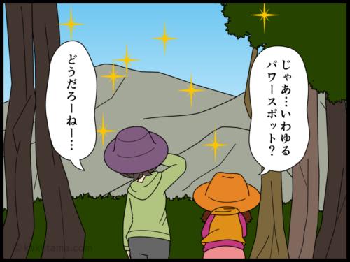 山の中でギョッとする物を見てしまう登山者の漫画2
