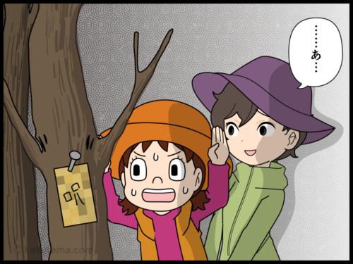山の中でギョッとする物を見てしまう登山者の漫画3