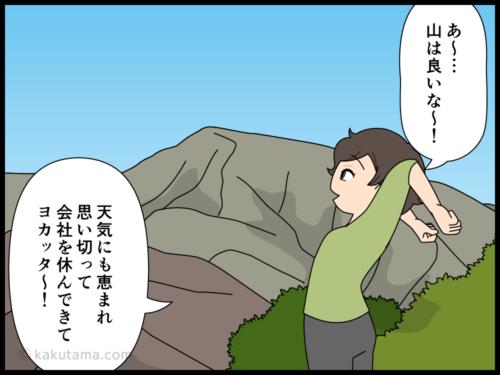 いろいろなシガラミを忘れて山に来ている登山者の漫画