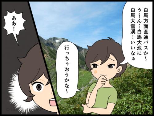 登山バスに空席はあるのに山小屋は満室で嘆く登山者の漫画