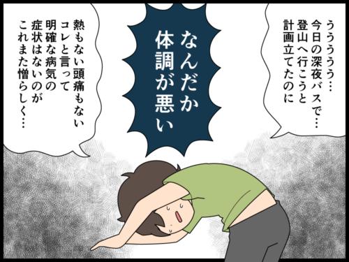 体調不良時の登山は思い切って諦める登山者の漫画
