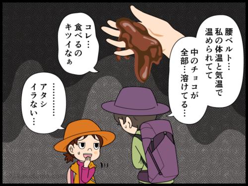 真夏の登山のお菓子にチョコレートを持っていくと溶ける漫画