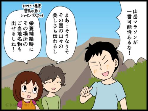 オリンピックの種目に登山があったらどんな競技になるかを離す登山者の漫画