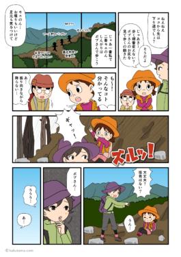 登山道が下り道になり、無駄話に夢中になって転ぶ登山者の漫画
