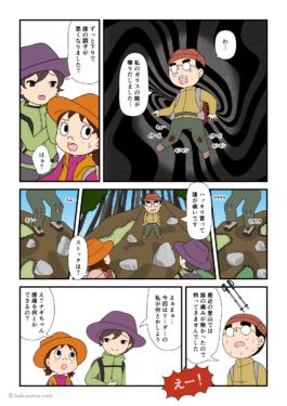 登山下りで膝が痛くなったのにポールを持ってきていない登山者の漫画