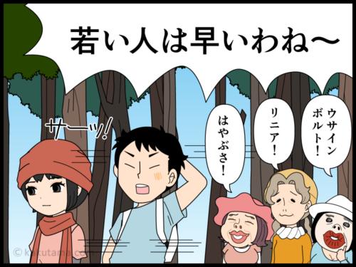 自分より早い登山者を新幹線などの列車に例えるシニア登山者の漫画