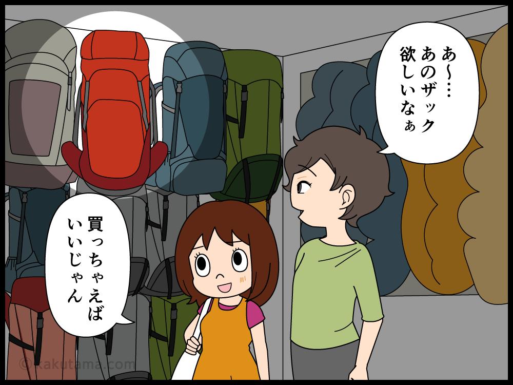 新しい登山道具がほしいが、古い登山道具が捨てられない登山者の漫画
