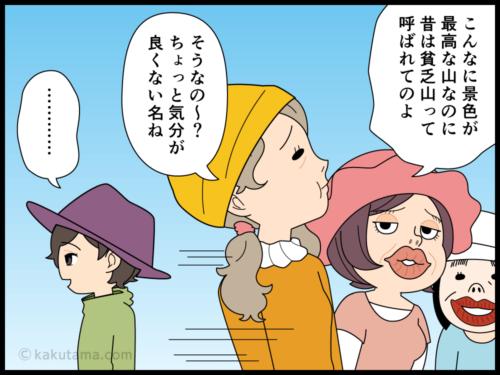 日の出山の名前にまつわる4コマ漫画2