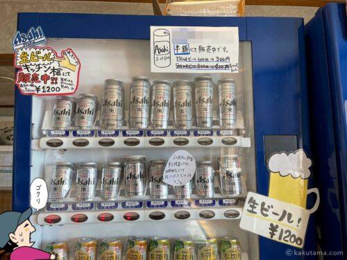 槍ヶ岳山荘のビールの自販機